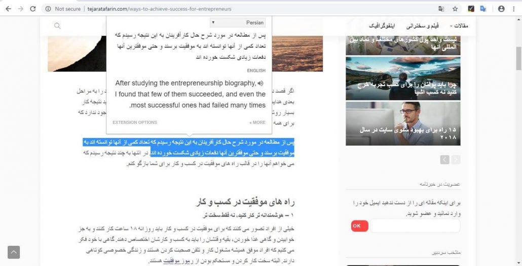 مترجم گوگل در کروم 2