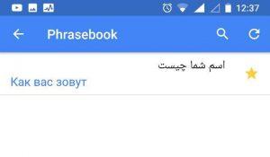 مترجم گوگل - Google Translate
