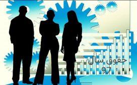 حقوق اداره کار سال 97 چقدر است ؟ افزایش حقوق سال 97