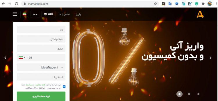 بررسی بروکر فارکس A-Markets و آموزش باز کردن حساب برای کابران ایرانی