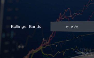 آموزش اندیکاتور Bollinger Bands – فیلم آموزش تحلیل تکنیکال با بولینجر بندز