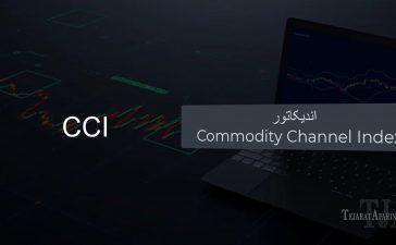 آموزش اندیکاتور CCI