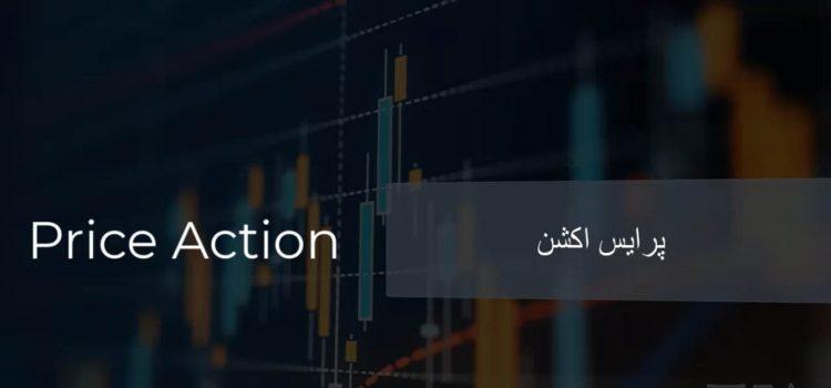 معامله با پرایس اکشن – خرید و فروش بر مبنای پرایس اکشن