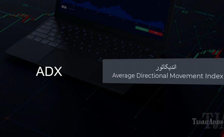آموزش اندیکاتور ADX – فیلم آموزش تحلیل تکنیکال با ADX